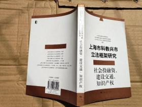 上海市科教兴市立法框架研究.社会投融资、建设交通、知识产权