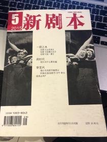 新剧本2015 5,剧本《生死场》,电影剧本《驻藏大臣》,话剧剧本《赵一曼》10 一本