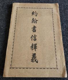 美国赫士博士著上海广学会1936年初版《约翰书信释义》赫士序於山东胜县华北神学院,基督教古籍