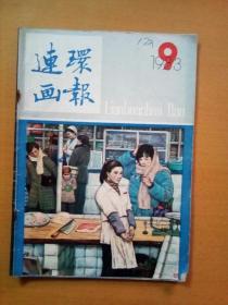 连环画报 1983 9