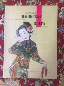 中国京剧(俄文版)