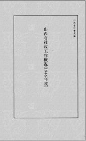 山西省社政工作概况【复印件】