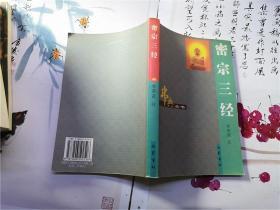 密宗三经 (有防伪标签)
