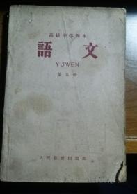 高级中学课本【语文第五册】  D1