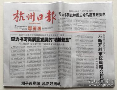 杭州日报 2019年 4月19日 星期五 今日28版 第23010期