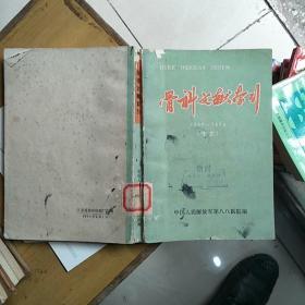 骨科文献索引 1949-1974