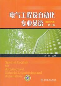 电气工程及自动化专业英语 正版 刘剑   9787512323308