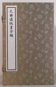 元曲选版画全编(1函2册)宣纸古色套印