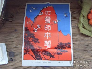 4开宣传画:【※ 1983年,可爱的中国 ※】