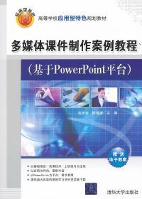 多媒体课件制作案例教程/基于PowerPoint平台 正版 刘庆全,时道波   9787302272120