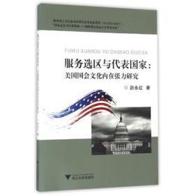 服务选区与代表国家美国国会文化内在张力研究 正版 赵永红  9787308161954
