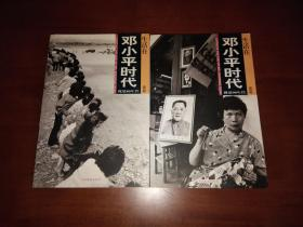 生活在邓小平时代(视觉80年代+视觉90年代)【上下全二册】