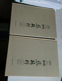 神州丝路行-中国蚕桑丝绸历史文化研究札记【上下册 】