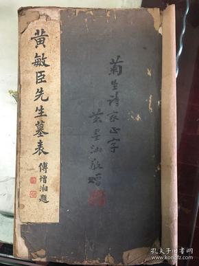 黄敏臣先生墓表(傅增湘题签)黄墨涵签名钤印赠书