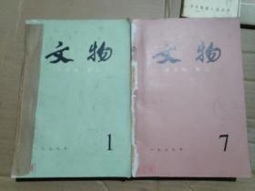 杂志  文物  1979.1-12