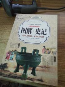 史记 (全彩印刷 图解版)