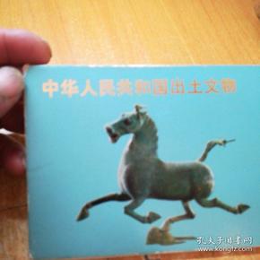 中华人民共和国出土文物(10张)