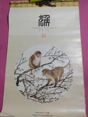 挂历.2016年猴年猴画:中国著名画家