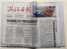浙江日报 2019年 4月19日 星期五 今日16版 第25529期 邮发代号:31-1