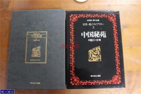 中国秘苑/1979年/青木信光/美学馆/   32开   带盒子 品好包邮