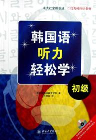 韩国 语听力轻松学(附光盘初级) 正版 (韩)首尔韩国语教育学院  9787301143841
