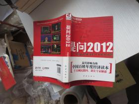 提问2012