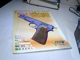 名枪 2000 第VIII辑