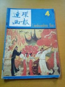 连环画报 1983 4