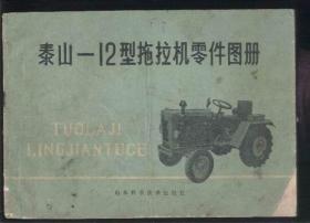 泰山-12型拖拉机零件图册 (横16开 内多图表参数)