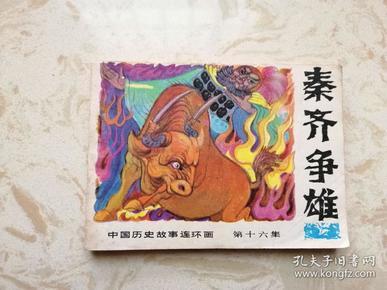 中国历史故事连环画 第十六集 秦齐争雄