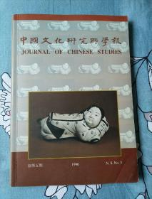 中国文化研究所学报1996年新第五期