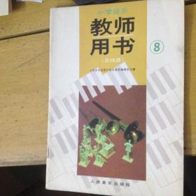 小学音乐教师用书(五线谱)8
