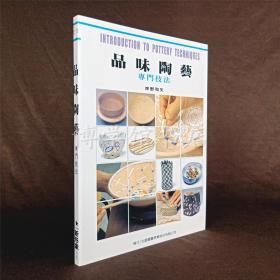 品味陶艺专门技法 岸野和矢著陶艺制作书籍繁体原版
