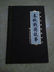 刘继卣连环画故事精选:《春秋战国故事》09年1版1印3000册 85品
