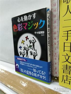 心を动かす素材マジツク     64开青春出版社文库本综合书