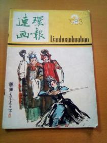 连环画报 1983 3