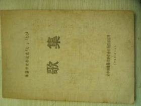 """沈阳市青年纪念""""七一""""""""七七""""--------歌集"""