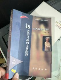 中国文学史研究系列-初盛唐诗歌的文化阐释。,