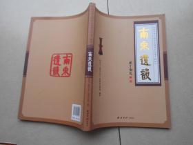南宋遗韵 杭州市上城区非物质文化遗产精粹