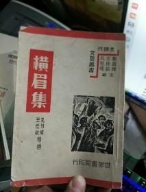 横眉集 (中国现代文学史参考资料)【 影印1939年世界书局版,上海书店1985年一版一印】