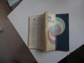 郭林新气功 (第三版)癌症与慢性病患者自学教材