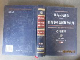 最高人民法院 民商事司法解释及审判 适用指导 1