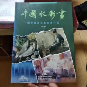 中国水彩画 93'中国水彩画大展作品