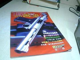 名枪 2000 第 III 辑
