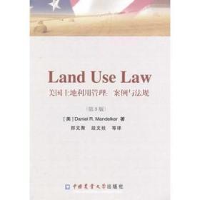 美国土地利用管理--案例与法规(第5版) 正版 丹尼尔曼德克,郧文聚,段文技  9787565508950