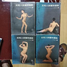 实用人体模特摄影.坐姿篇,跪姿篇,站姿篇,卧姿篇 4本合售