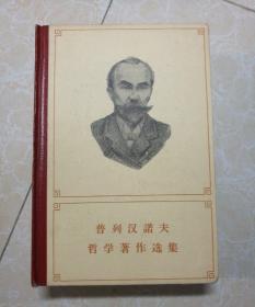普列汉诺夫哲学著作选集(第五卷)