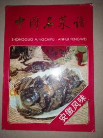 中国名菜谱(安徽风味)