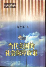 中华美国学丛书 当代美国的社会保障政策