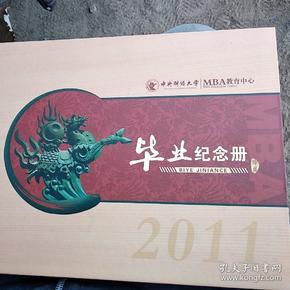2011中央财经大学毕业纪念册【邮票册】